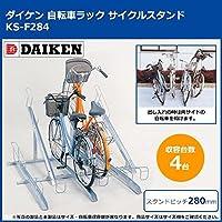 便利 日用雑貨 自転車ラック サイクルスタンド KS-F284 4台用