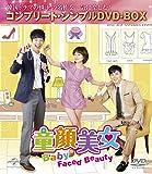 童顔美女 (コンプリート・シンプルDVD-BOX廉価版シリーズ)(期間限定生産) image