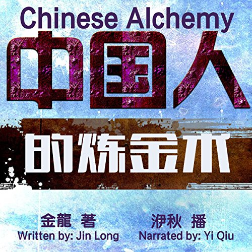 中国人的炼金术 - 中國人的煉金術 [Chinese Alchemy]  By  cover art