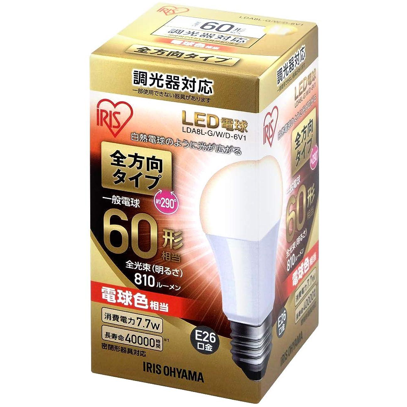 放課後作詞家成功アイリスオーヤマ LED電球 口金直径26mm 60W形相当 電球色 全方向タイプ 調光器対応 LDA8L-G/W/D-6V1