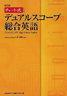 新訂版 チャート式シリーズ デュアルスコープ総合英語 (チャート式・シリーズ)