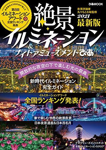 絶景イルミネーション&ナイトアミューズメントぴあ 2021 (ぴあ MOOK)
