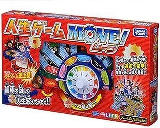 タカラトミー・人生ゲーム・MOVE!・
