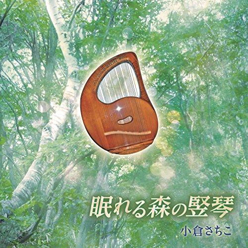 眠れる森の竪琴