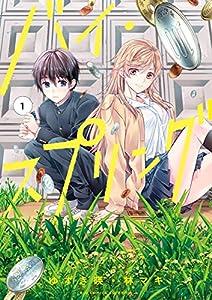 バイ・スプリング(1) (ビッグコミックス)
