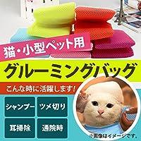 AP ペット用 グルーミングバッグ ネコ・小型犬 ペット用品 メッシュ 爪切り シャンプーなどに便利! ローズレッド AP-TH982-RRD