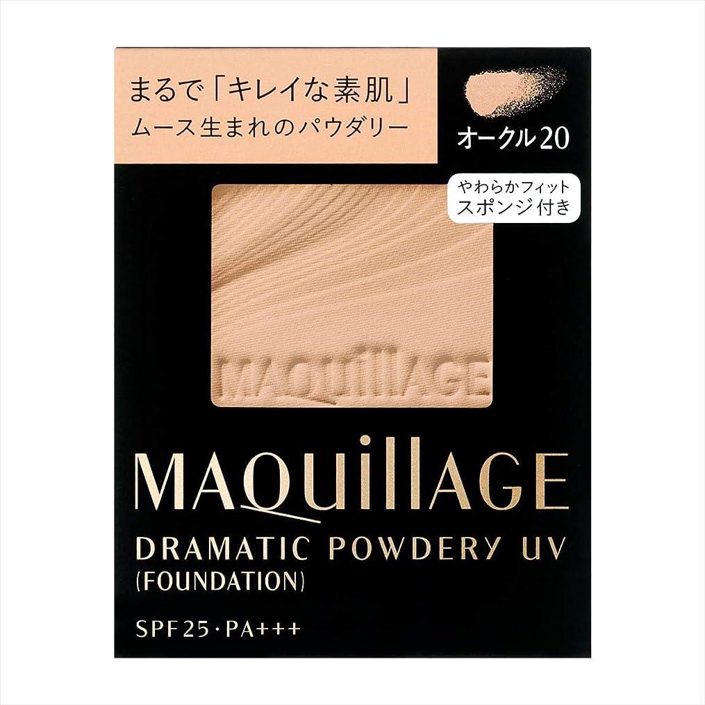 作者気づく指資生堂 マキアージュ ドラマティックパウダリー UV (レフィル) オークル20