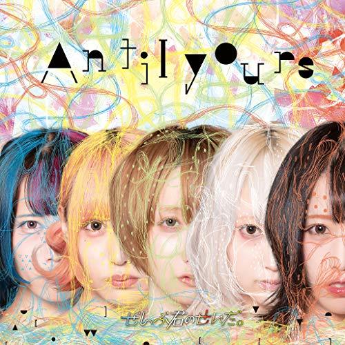 AntiIyours