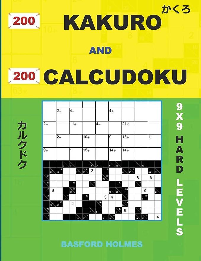 幸運なことに苦難昇る200 Kakuro and 200 Calcudoku 9x9 hard levels.: Kakuro 15x15 + 16x16 + 17x17 + 18x18 and Calcudoku hard version of sudoku puzzles. Holmes presents a collection of original classic sudoku. (plus 500 puzzles that can be printed). (Kakuro and Calcudoku classic sudoku)