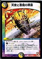 【 デュエルマスターズ】 天使と悪魔の墳墓 レア《 最強戦略 パーフェクト12 》 dmx14-068