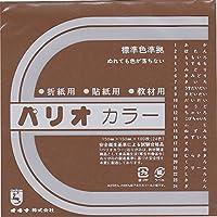 オキナ 折り紙 パリオカラー15cm単色 HPPC13 こげちゃ