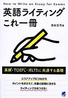 英語ライティングこれ一冊: 英検・TOEFL・IELTSに共通する基礎