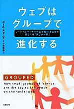 表紙: ウェブはグループで進化する | ポール アダムス