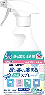 ヘルパータスケ 良い香りに変える消臭スプレー 快適フローラルの香り [380mL]