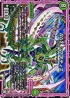 デュエルマスターズ ΔΔΣ シグマティス(スーパーレア) 100%新世界! 超GRパック100(DMEX05) | デュエマ 自然文明 オレガ・オーラ