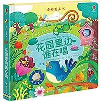 尤斯伯恩玩具书·奇妙发声书·花园里边谁在唱