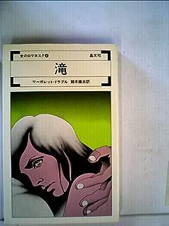 滝 (1974年) (女のロマネスク〈4〉)
