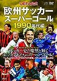 UEFA公式 欧州サッカースーパーゴール 1990年代編 TMW-054 [DVD]