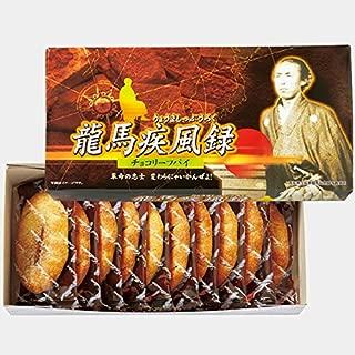 高知 土産 龍馬疾風録チョコリーフパイ (国内旅行 日本 高知 お土産)