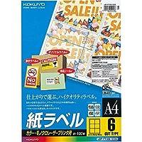 コクヨ ラベル カラーレーザー カラーコピー6面 100枚 LBP-F7166-100 Japan