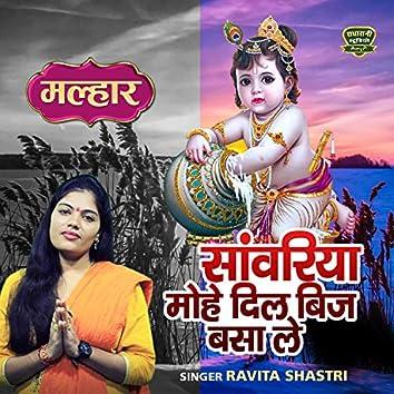 Sawariya Mohe Dil Ke Bich Basha Le