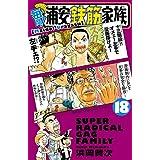 毎度!浦安鉄筋家族 18 (少年チャンピオン・コミックス)