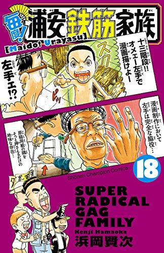 毎度!浦安鉄筋家族 18 (少年チャンピオン・コミックス) - 浜岡賢次