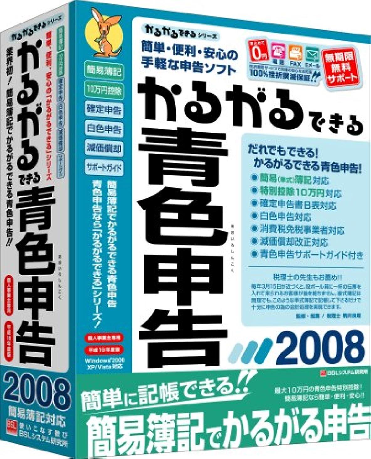 高尚なペルメル完了かるがるできる青色申告2008