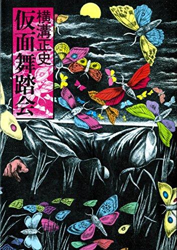 仮面舞踏会 (1976年) (横溝正史全集〈17 新版〉)