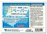 水に溶けるメモ用紙 100×148mm 1,000枚/シークレットエコペーパー SuperGrade