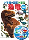 DVD付 新版 恐竜