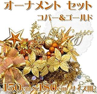 クリスマス屋 クリスマス オーナメントセット 150~180cm用 コパー&ゴールド クリスマスツリーセット