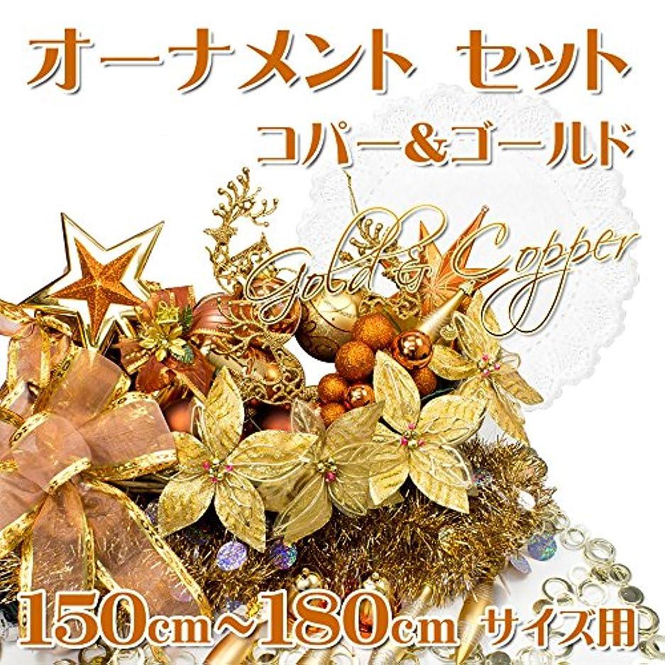 抽選縮約ワインクリスマス屋 クリスマス オーナメントセット 150~180cm用 コパー&ゴールド クリスマスツリーセット