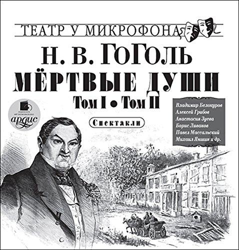 Mortvyye dushi: Tom I, Tom II. audiobook cover art