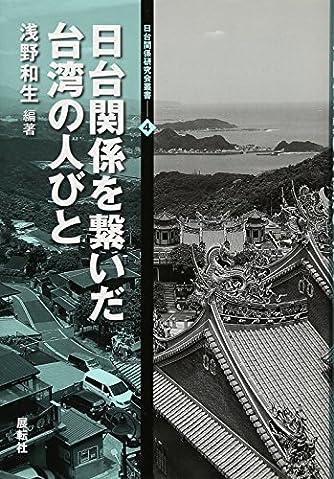 日台関係を繋いだ台湾の人びと (日台関係研究会叢書4)