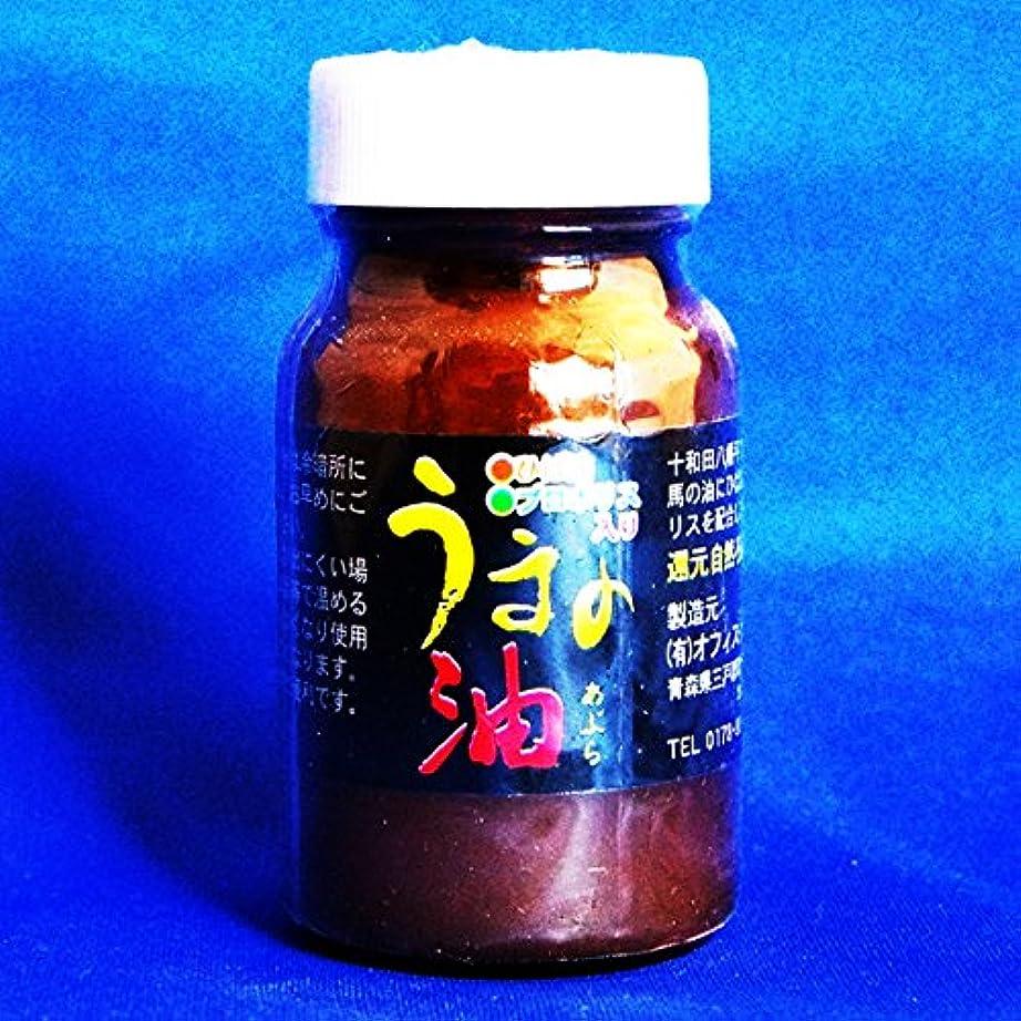 学校の先生杭インフレーション★青森県産★ プロポリス 配合 うまの油50ml(白キャップ)