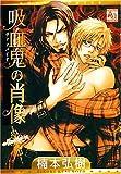 吸血鬼の肖像 (アクアコミックス)