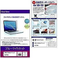 メディアカバーマーケット ASUS ZenBook Flip S UX370UA [13.3インチ(1920x1080)]機種で使える【シリコンキーボードカバー フリーカットタイプ と ブルーライトカット光沢液晶保護フィルム のセット】