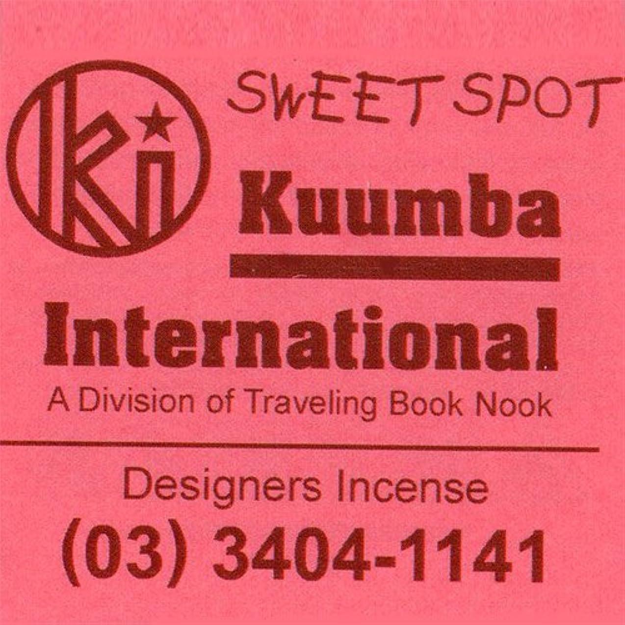 フィットネスプラカードオーガニックKUUMBA / クンバ『incense』(SWEET SPOT) (Regular size)