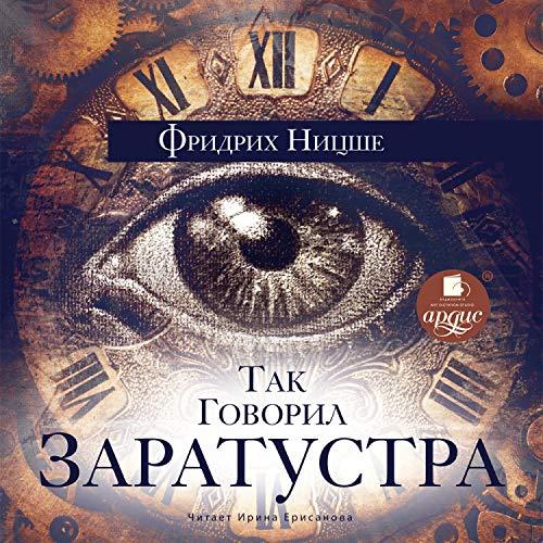 Так говорил Заратустра by Фридрих Ницше | Audiobook | Audible.com