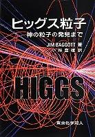 ヒッグス粒子―神の粒子の発見まで