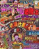 パチンコオリジナル必勝法デラックス 2013年 11月号 [雑誌]