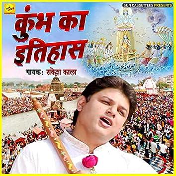 Kumbh Ka Itihaas (Hindi)