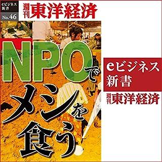 『NPOでメシを食う! (週刊東洋経済eビジネス新書No.46)』のカバーアート