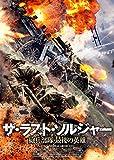 ザ・ラスト・ソルジャー 砲兵部隊・最後の英雄[DVD]