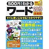 500円でわかるワード2019 最新版(ワン・コンピュータムック) (ONE COMPUTER MOOK)