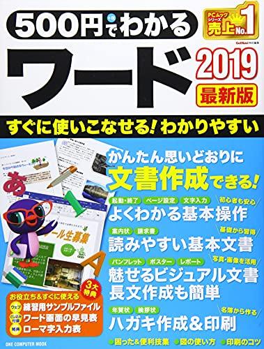 500円でわかるワード2019 最新版(ワン・コンピュータムック) (ONE COMPUTER MOOK)の詳細を見る