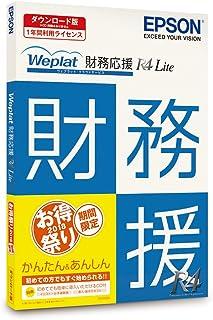 【旧商品】エプソン Weplat財務応援 R4 Lite | ダウンロード版 | お得祭りキャンペーン商品