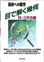目で解く幾何―高校への数学 (円・三平方編)