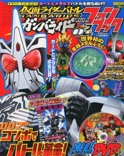 てれびくん増刊 ガンバライドファン 002 2010年 11月号 [雑誌]